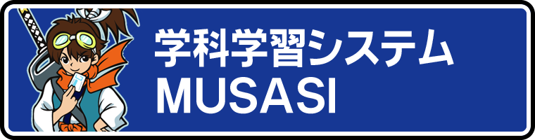 学科学習システムMUSASI