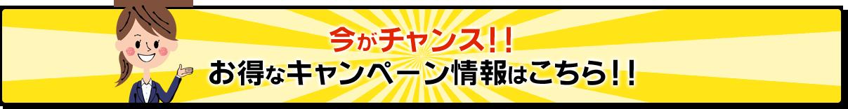 今がチャンス!!お得なキャンペーン情報はこちら!!