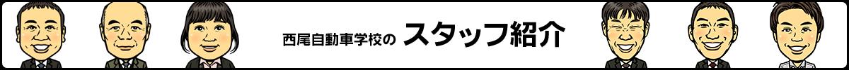 西尾自動車学校のスタッフ紹介