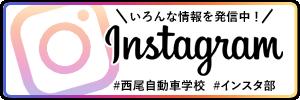 西尾自動車学校公式 Instagram