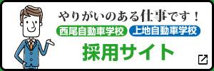 西尾自動車学校・上地自動車学校採用サイト