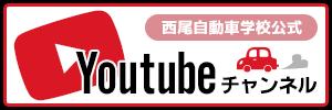 西尾自動車学校公式 Youtubeチャンネル